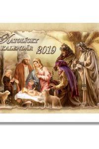 Katolícky kalendár 2019 stolový