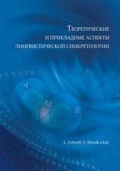 lingvističeskoj sinkretologii