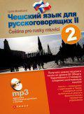 Čeština pro rusky mluvíci 2. díl